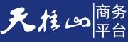 天柱山商务平台 天柱山O2O商务平台 特色产品和服务电子商务平台县域文化旅游特色产品线上线下展示中心 农业企业及农合组织与农户产品推广展示中心